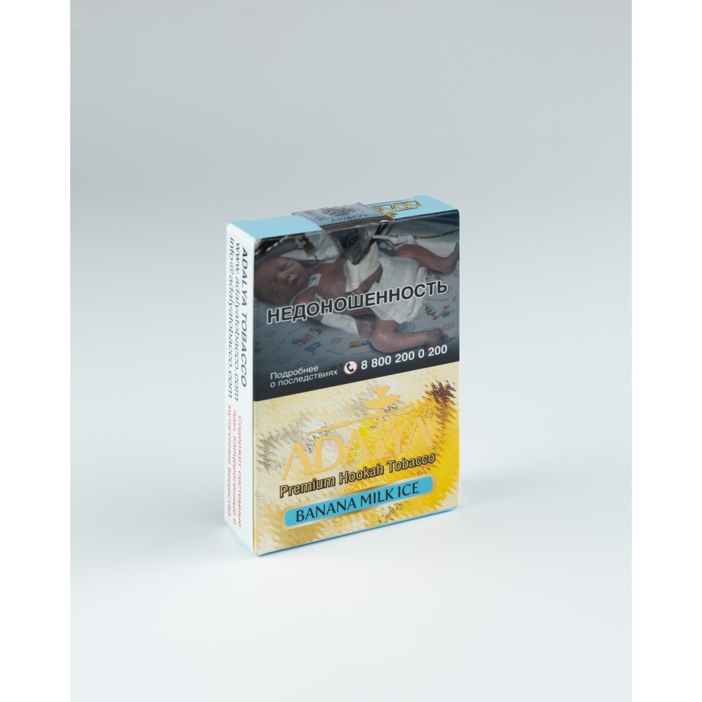Табак для кальяна Adalya - Banana-Milk Ice (Банан с молоком и льдом)