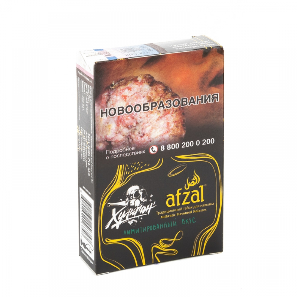 Табак для кальяна Afzal - Хулиган
