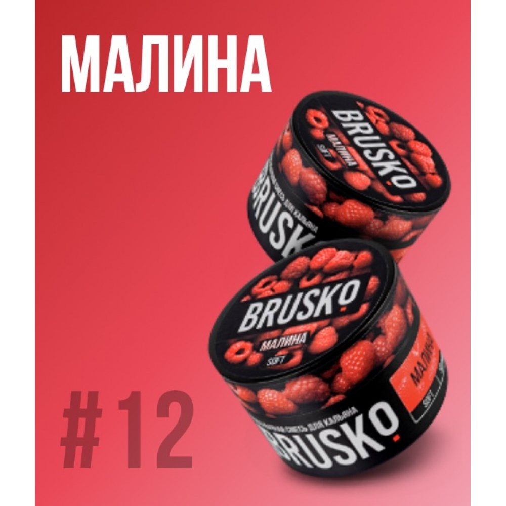 Бестабачная смесь для кальяна Brusko Medium - Малина