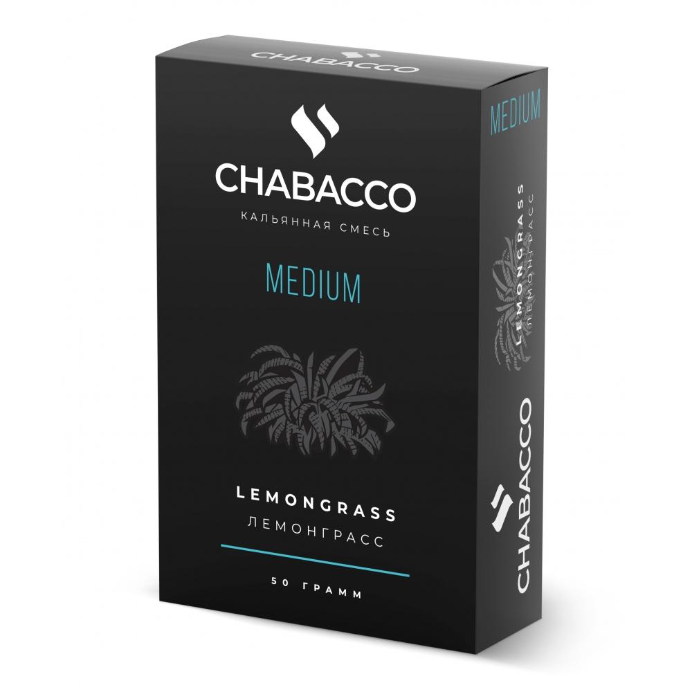 Бестабачная смесь для кальяна Chabacco Medium - Lemongrass (Лемонграсс)