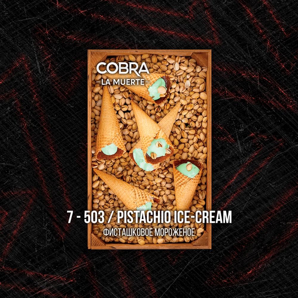 Табак для кальяна Cobra La Muerte - Pistachio Ice-Cream (Фисташковое мороженое)
