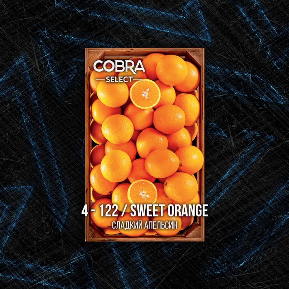 Табак для кальяна Cobra Select - Sweet Orange (Сладкий апельсин)
