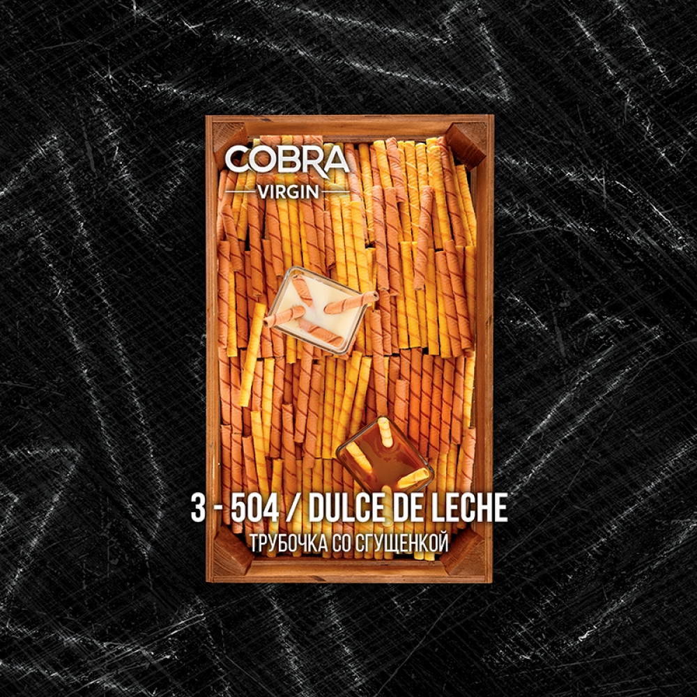 Бестабачная смесь Cobra Virgin - Dulce De Leche (Трубочка со сгущенкой)