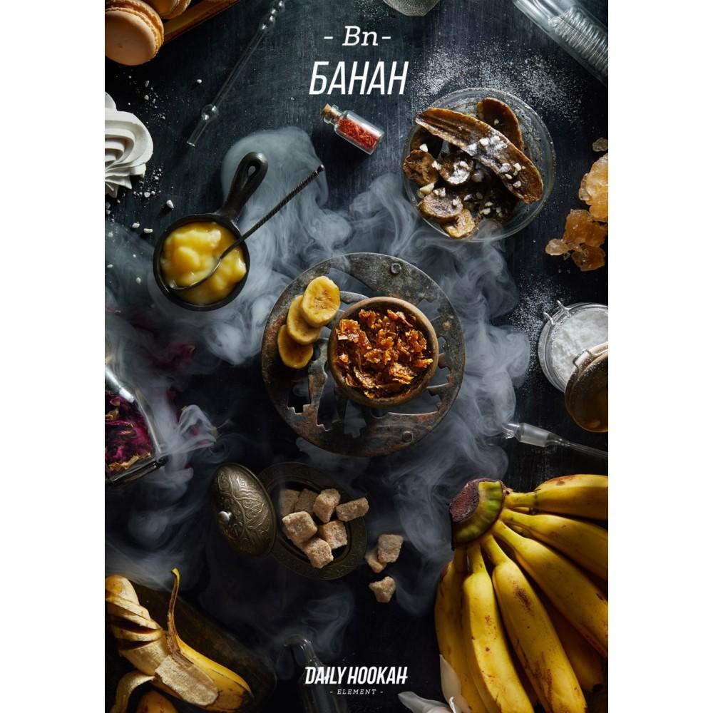 Табак для кальяна Daily Hookah Element Bn - Банан