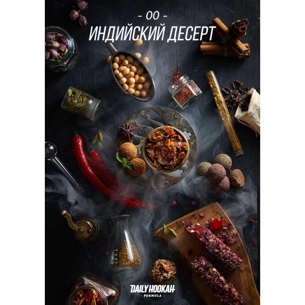 Табак для кальяна Daily Hookah Formula 00 - Индийский десерт