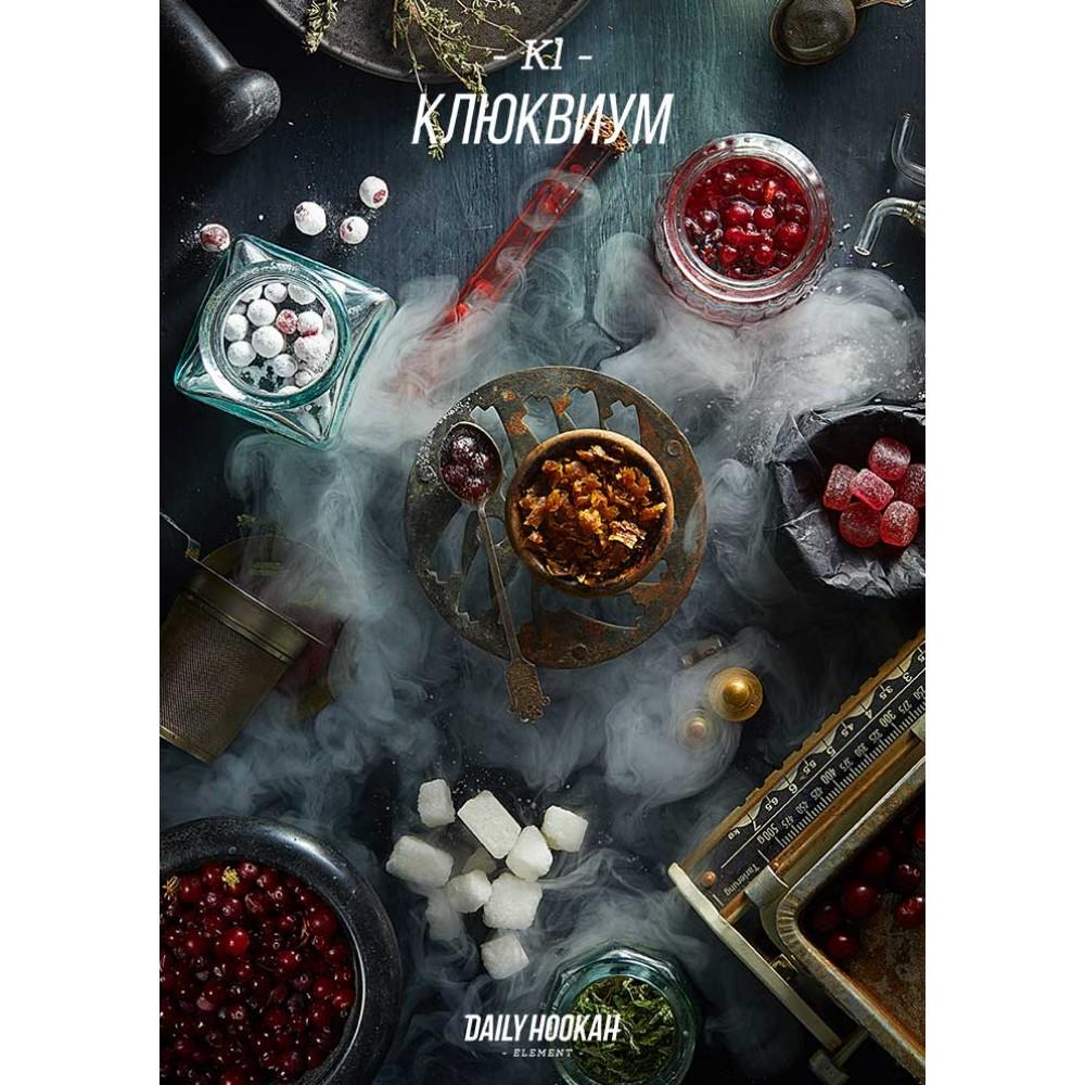 Табак для кальяна Daily Hookah Element Kl - Клюквиум