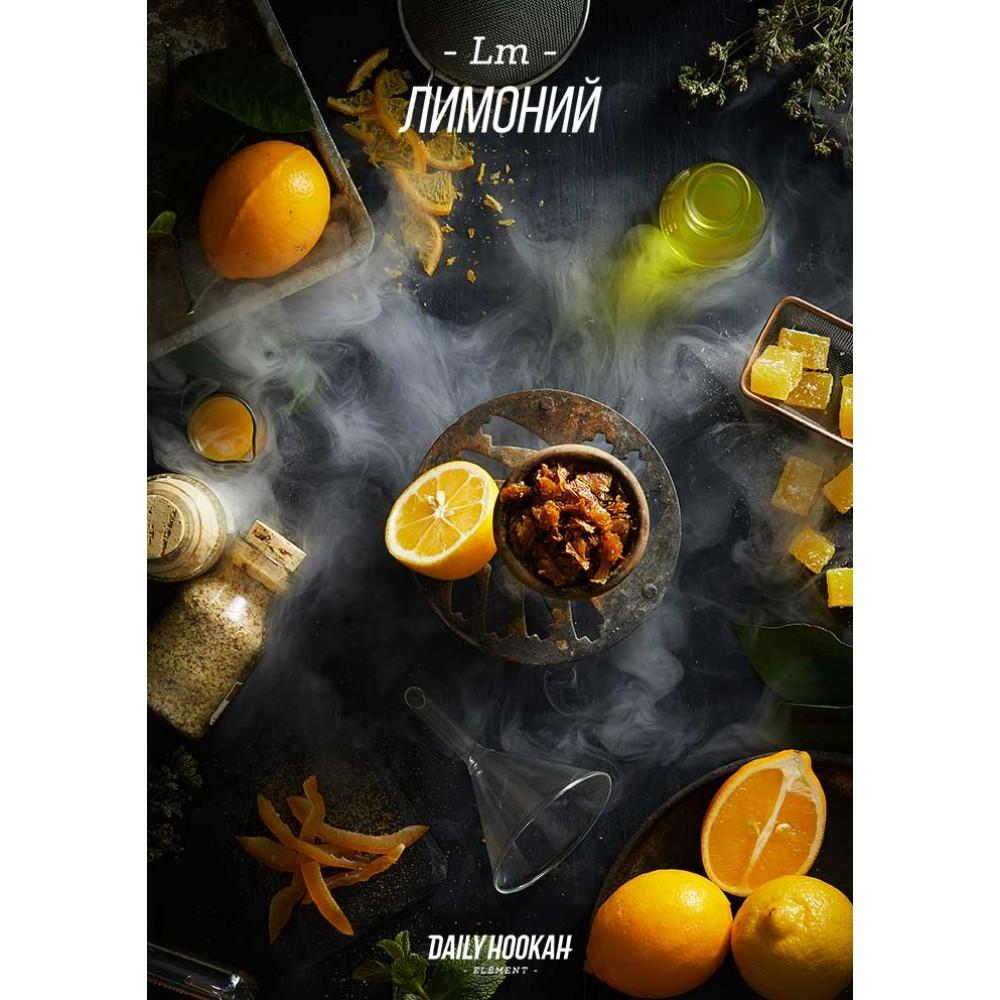 Табак для кальяна Daily Hookah Element Lm - Лимоний