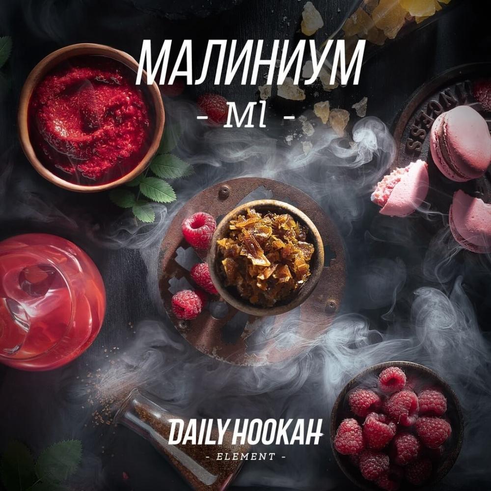 Табак для кальяна Daily Hookah Element Ml - Малиниум