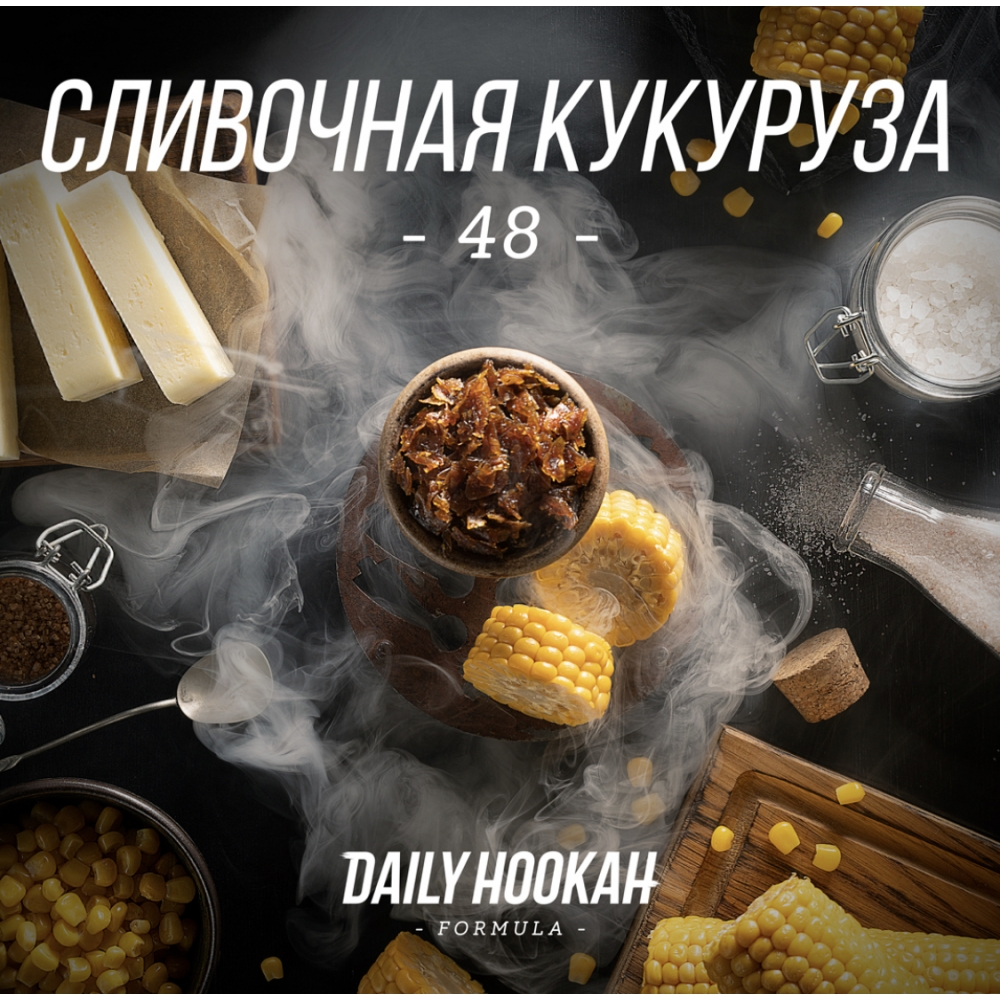 Табак для кальяна Daily Hookah Formula 48 - Сливочная кукуруза