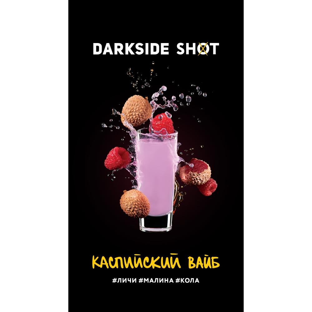 Табак для кальяна Dark Side Shot - Каспийский вайб