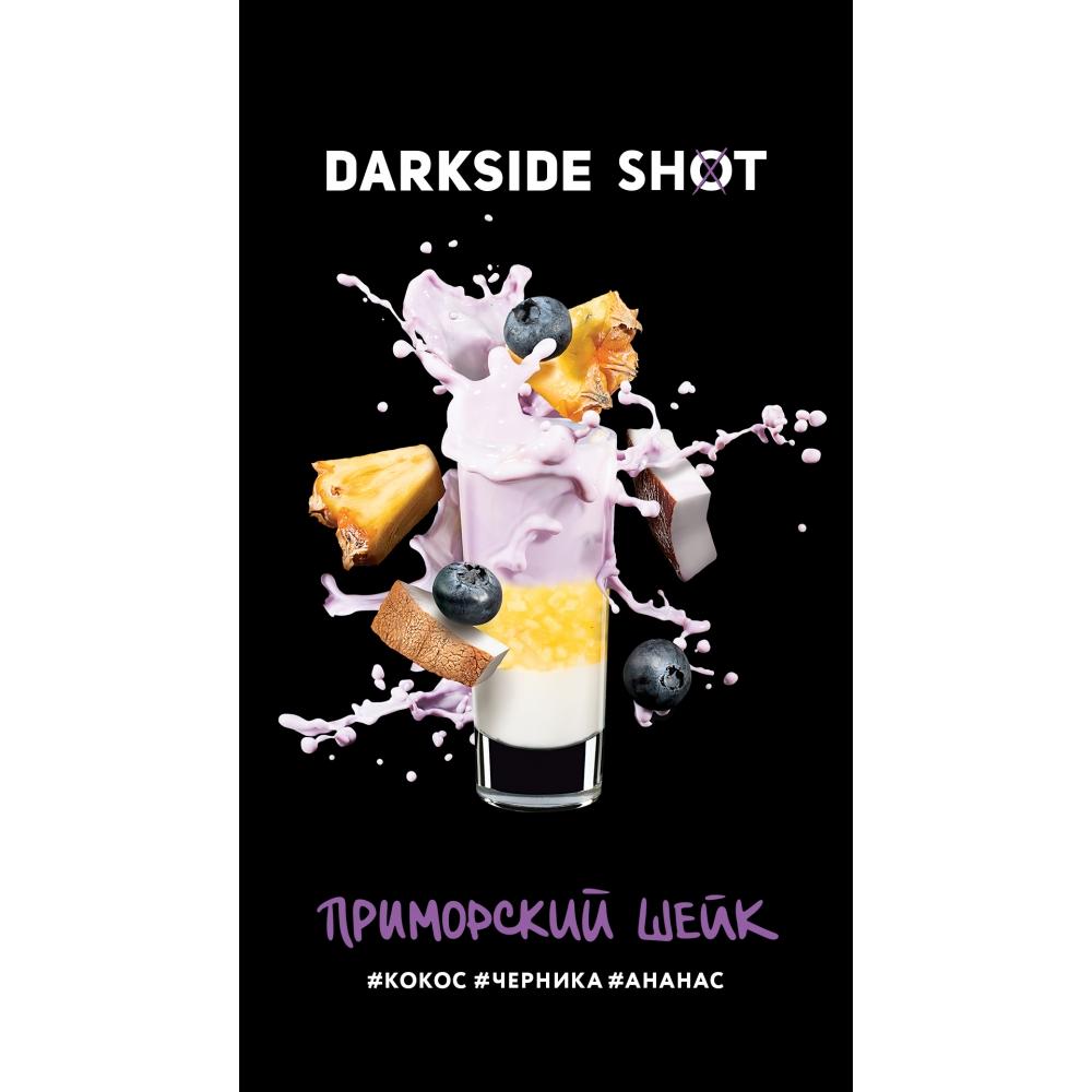 Табак для кальяна Dark Side Shot - Приморский шейк