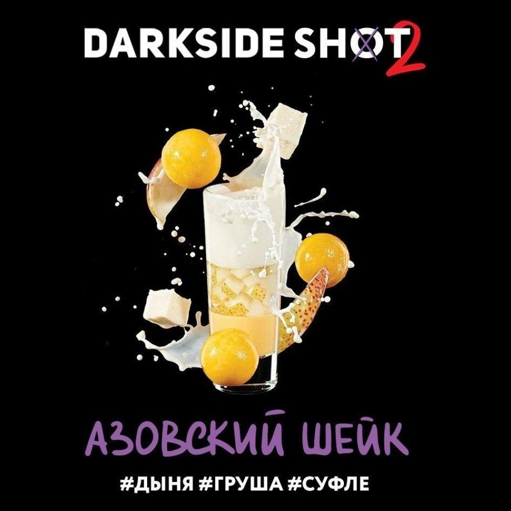 Табак для кальяна Dark Side Shot - Азовский шейк