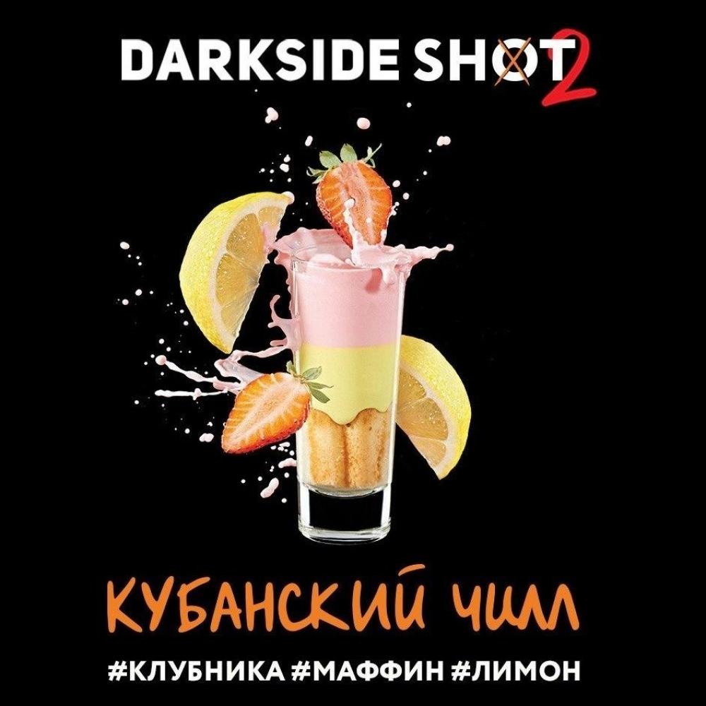 Табак для кальяна Dark Side Shot - Кубанский чилл