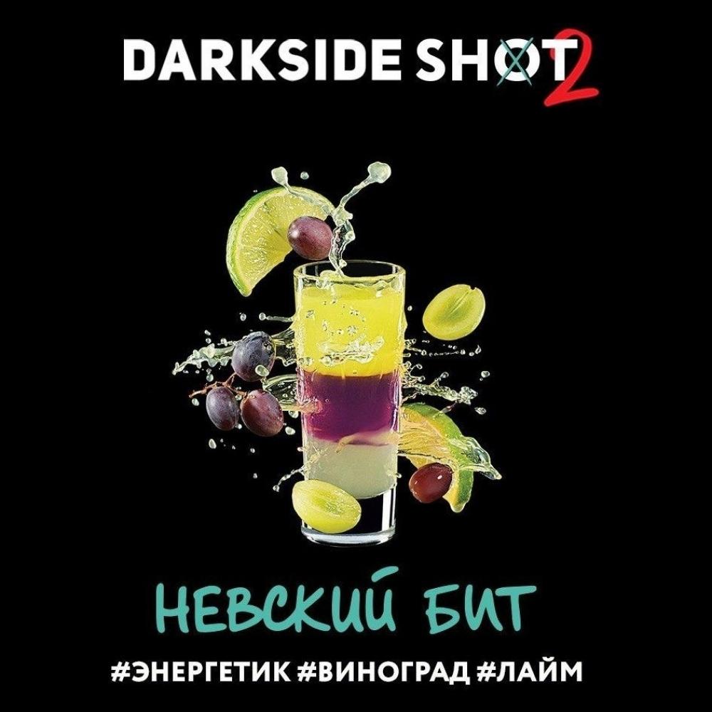 Табак для кальяна Dark Side Shot - Невский бит