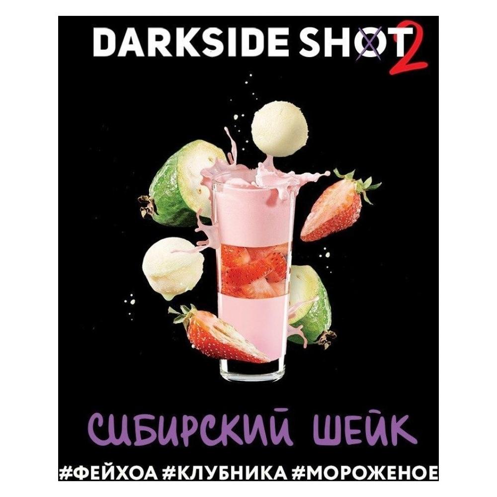 Табак для кальяна Dark Side Shot - Сибирский шейк