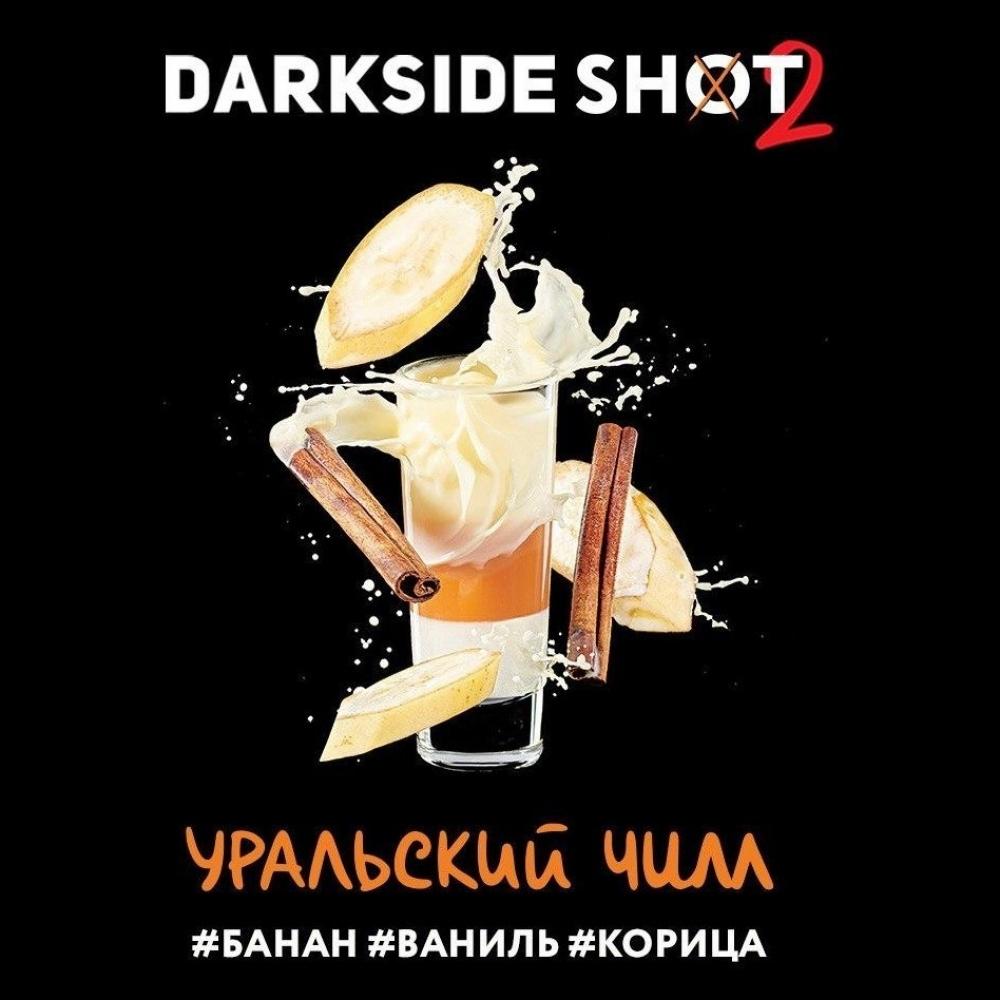 Табак для кальяна Dark Side Shot - Уральский чилл