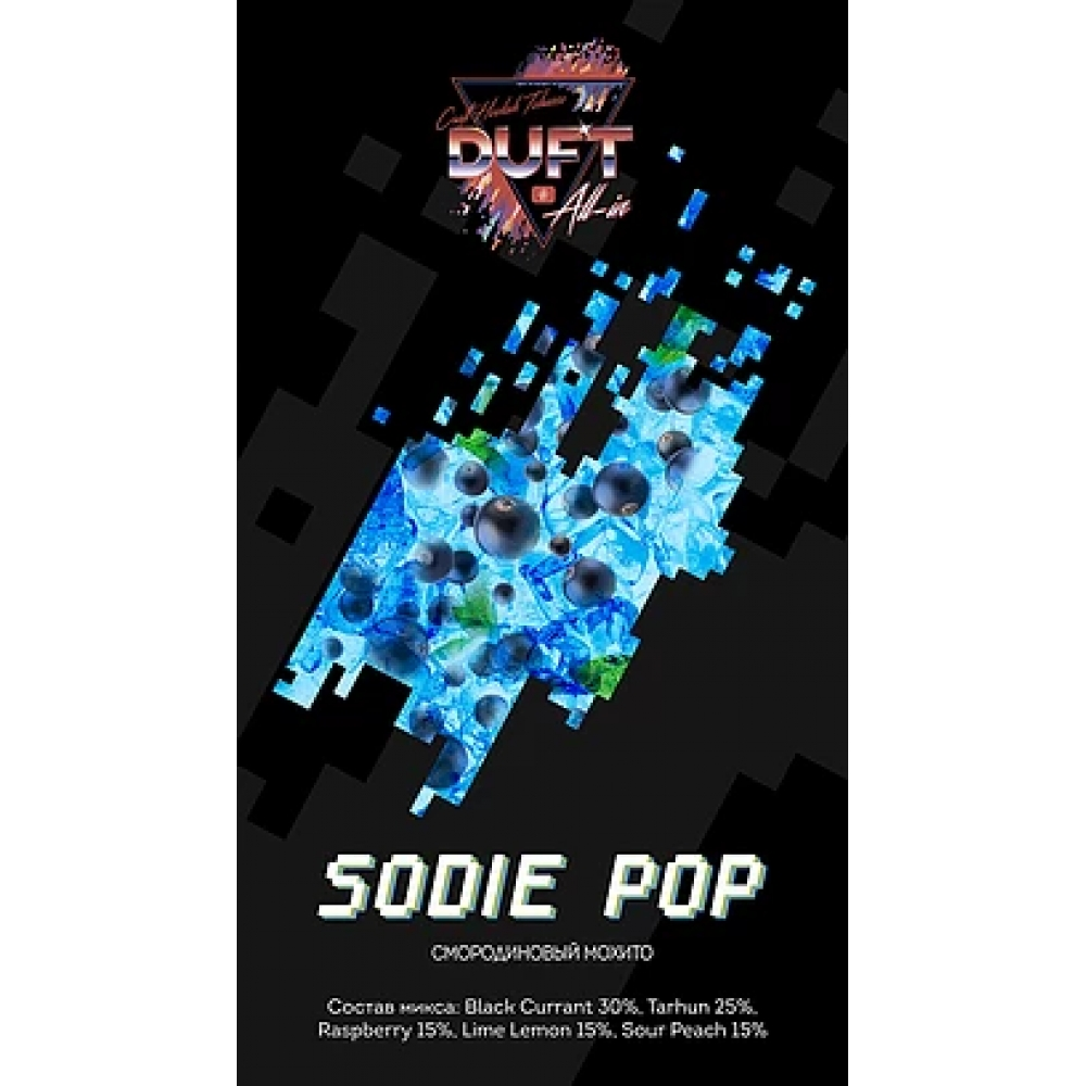 Табак для кальяна Duft All-In- Sodie Pop (Смородиновый мохито)