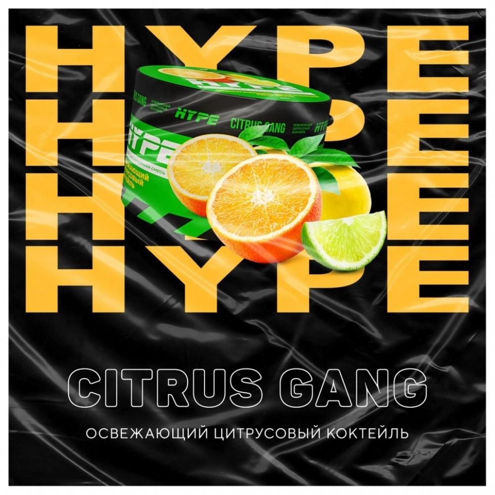 Табак для кальяна Hype - Освежающий цитрусовый коктейль