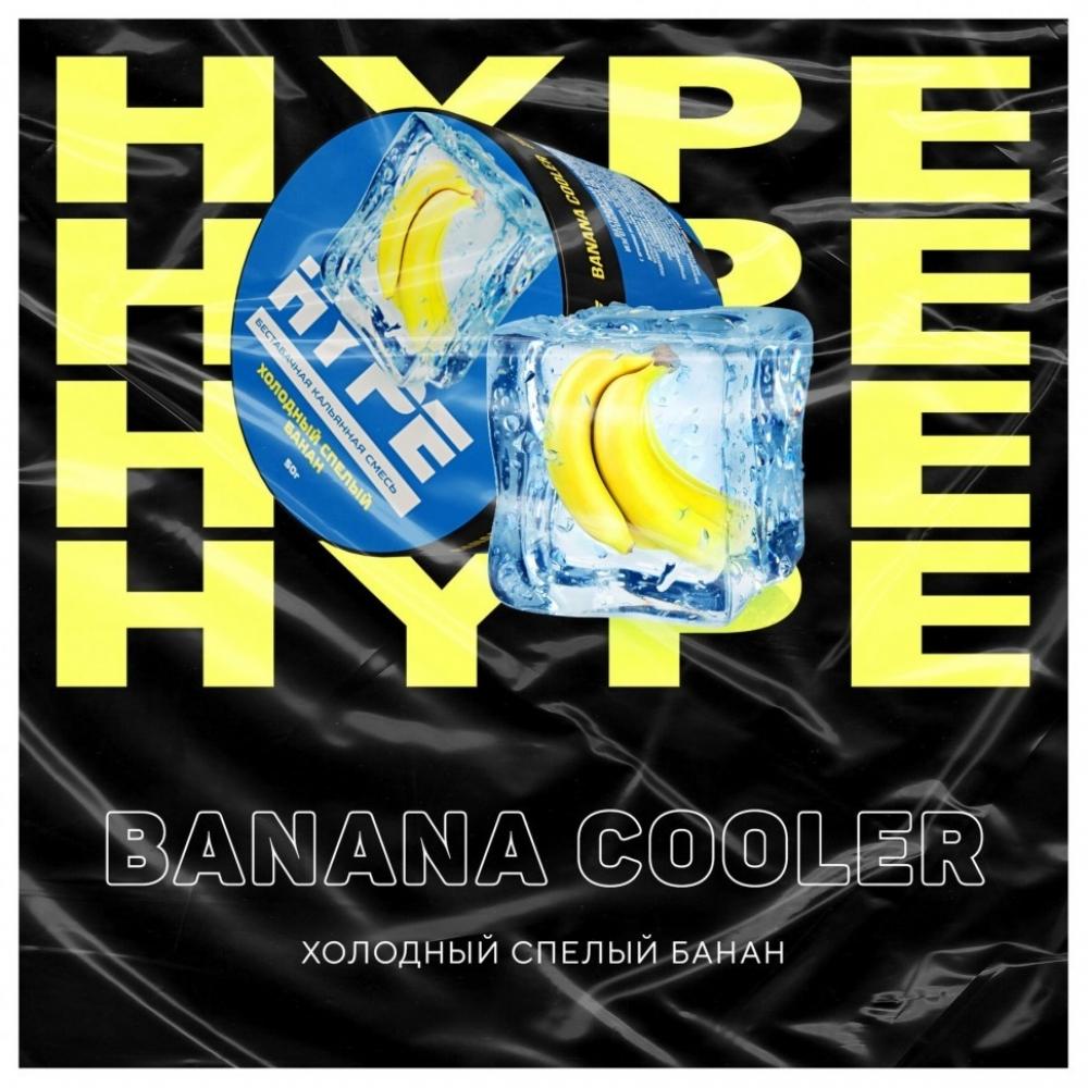 Табак для кальяна Hype - Холодный спелый банан