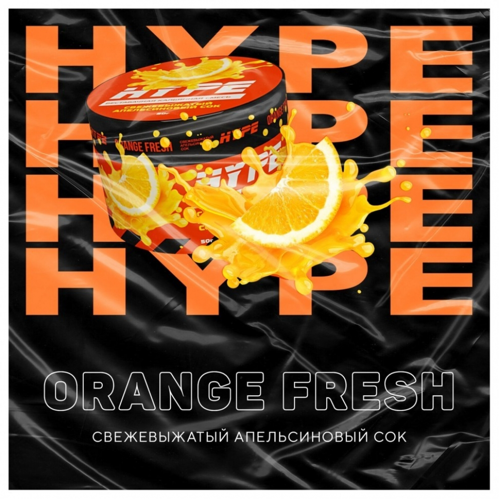 Табак для кальяна Hype - Свежевыжатый апельсиновый сок