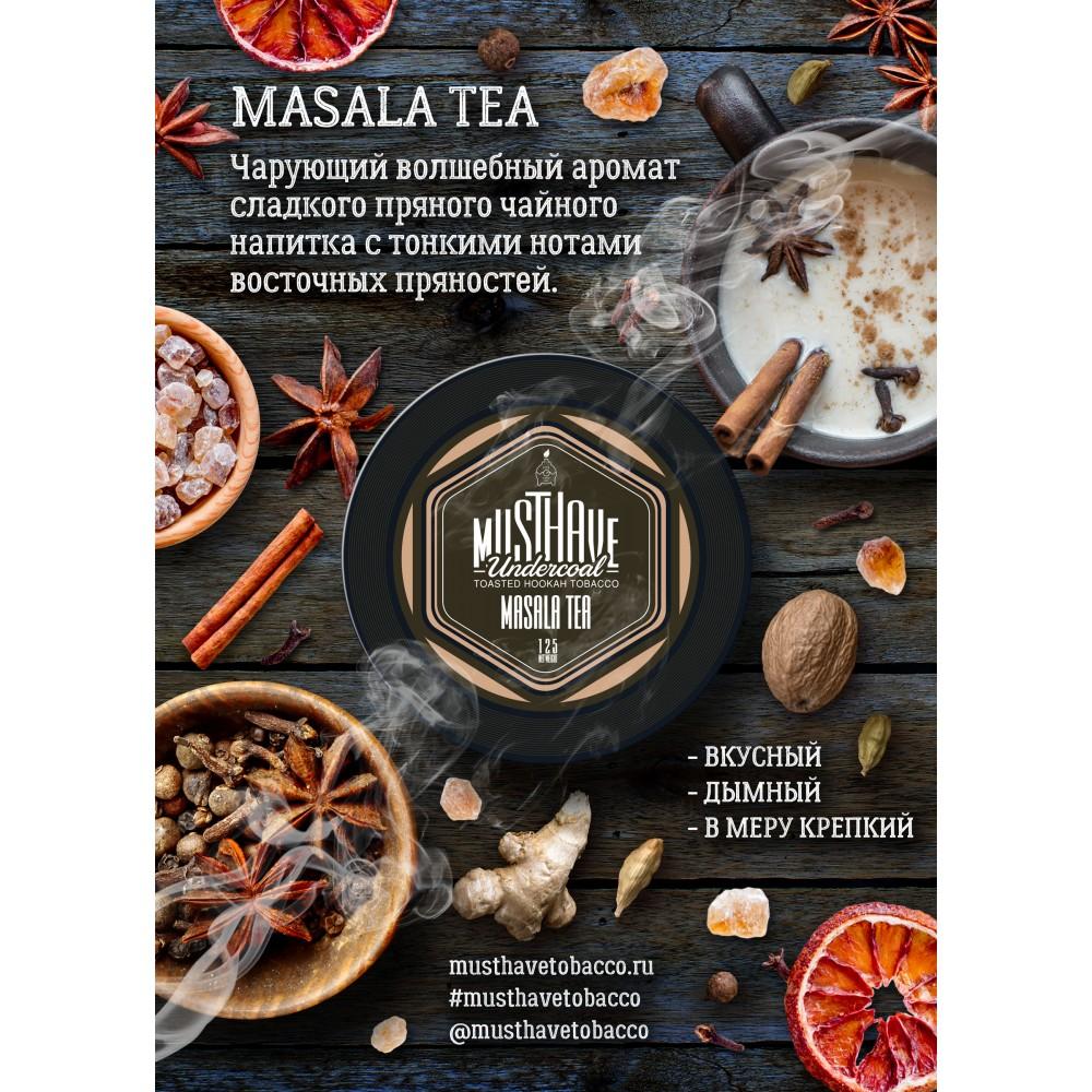 Табак для кальяна MustHave - Masala Tea (Индийский чай)