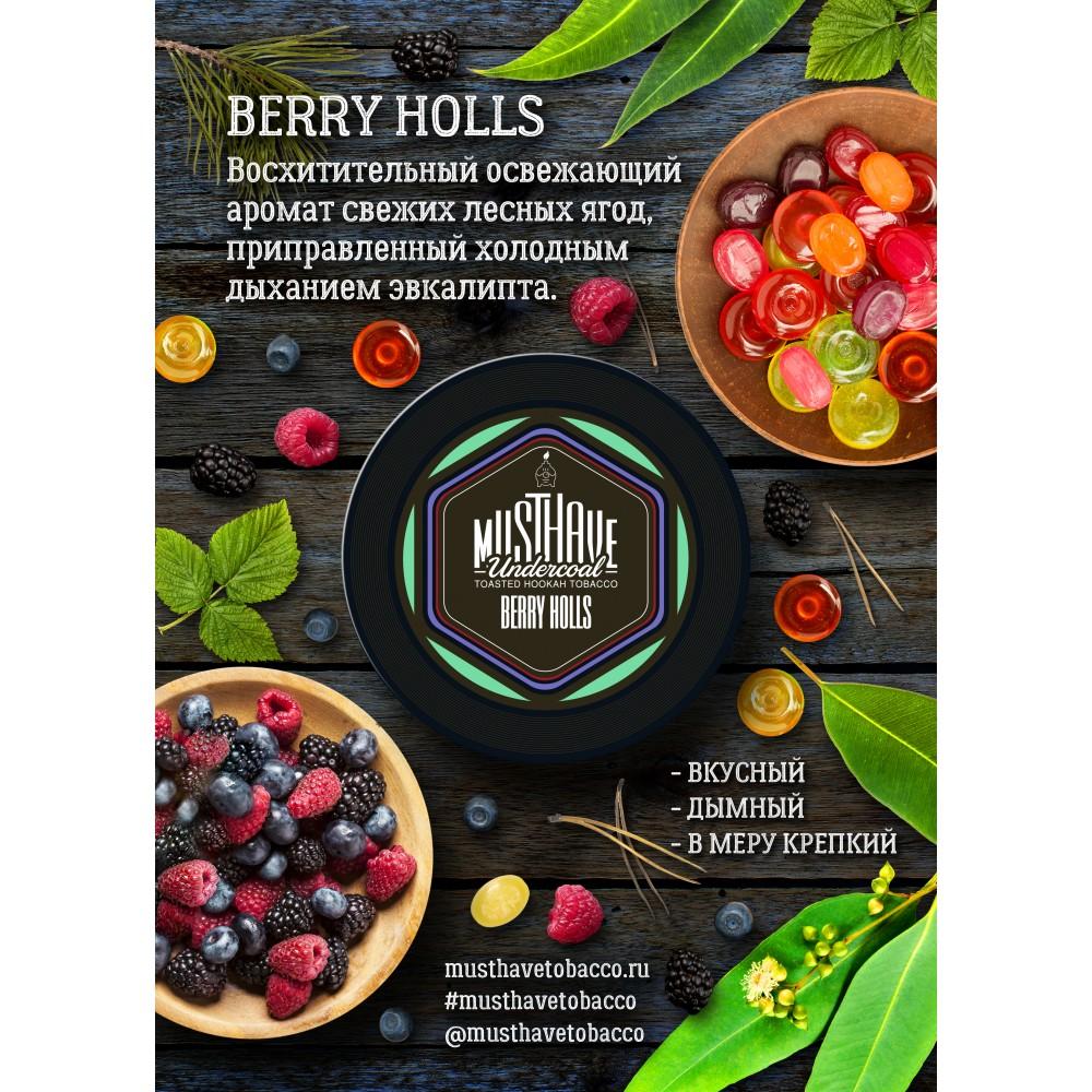 Табак для кальяна MustHave - Berry Holls (Ягодный холс)