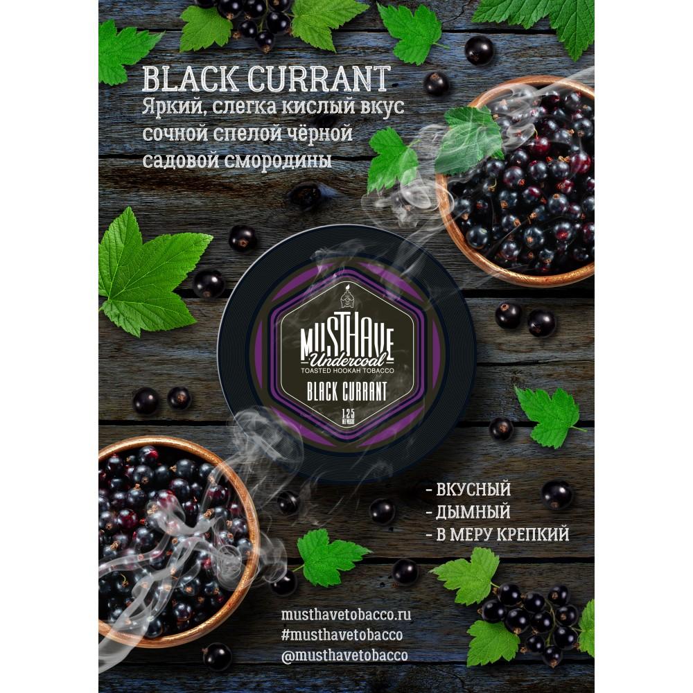 Табак для кальяна MustHave - Blackcurrant (Чёрная смородина)