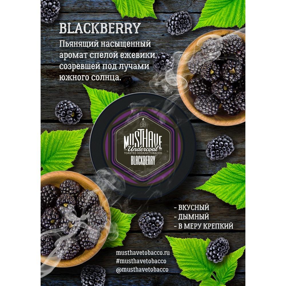 Табак для кальяна MustHave - Blackberry (Ежевика)