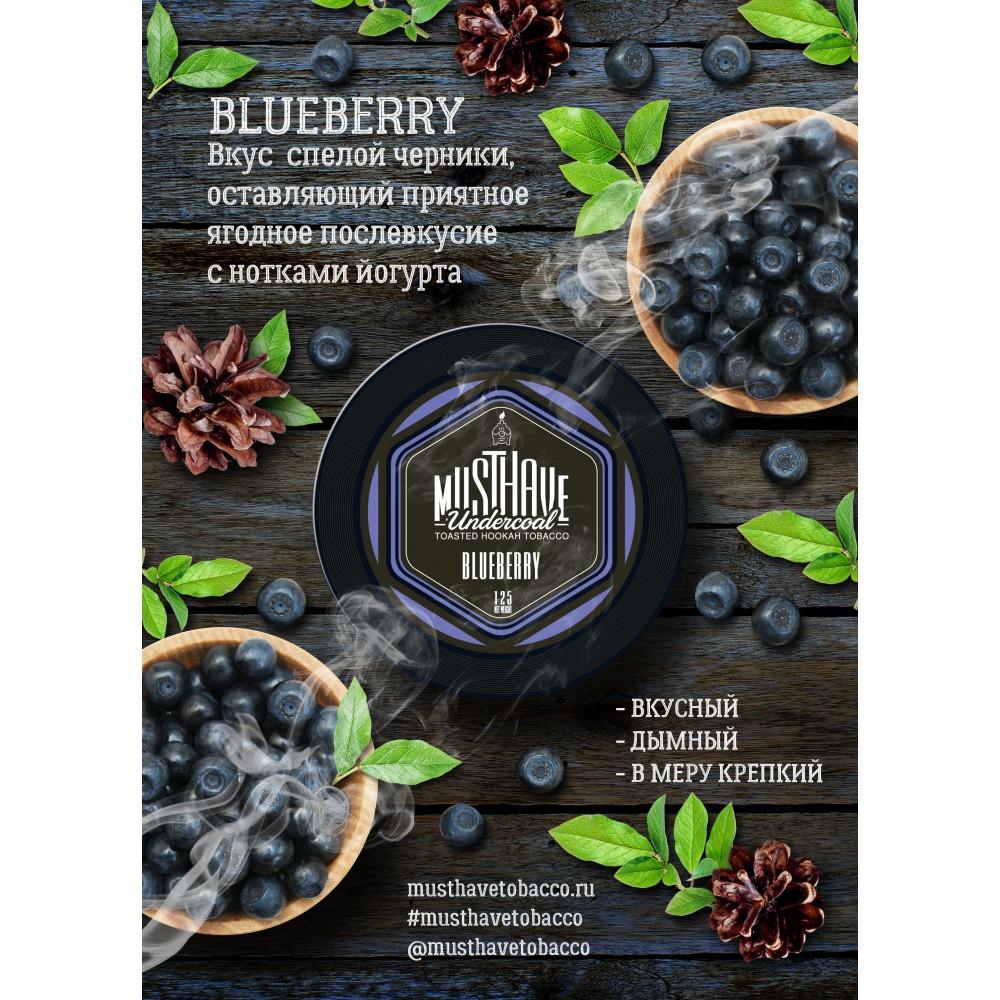 Табак для кальяна MustHave - Blueberry (Черничный йогурт)