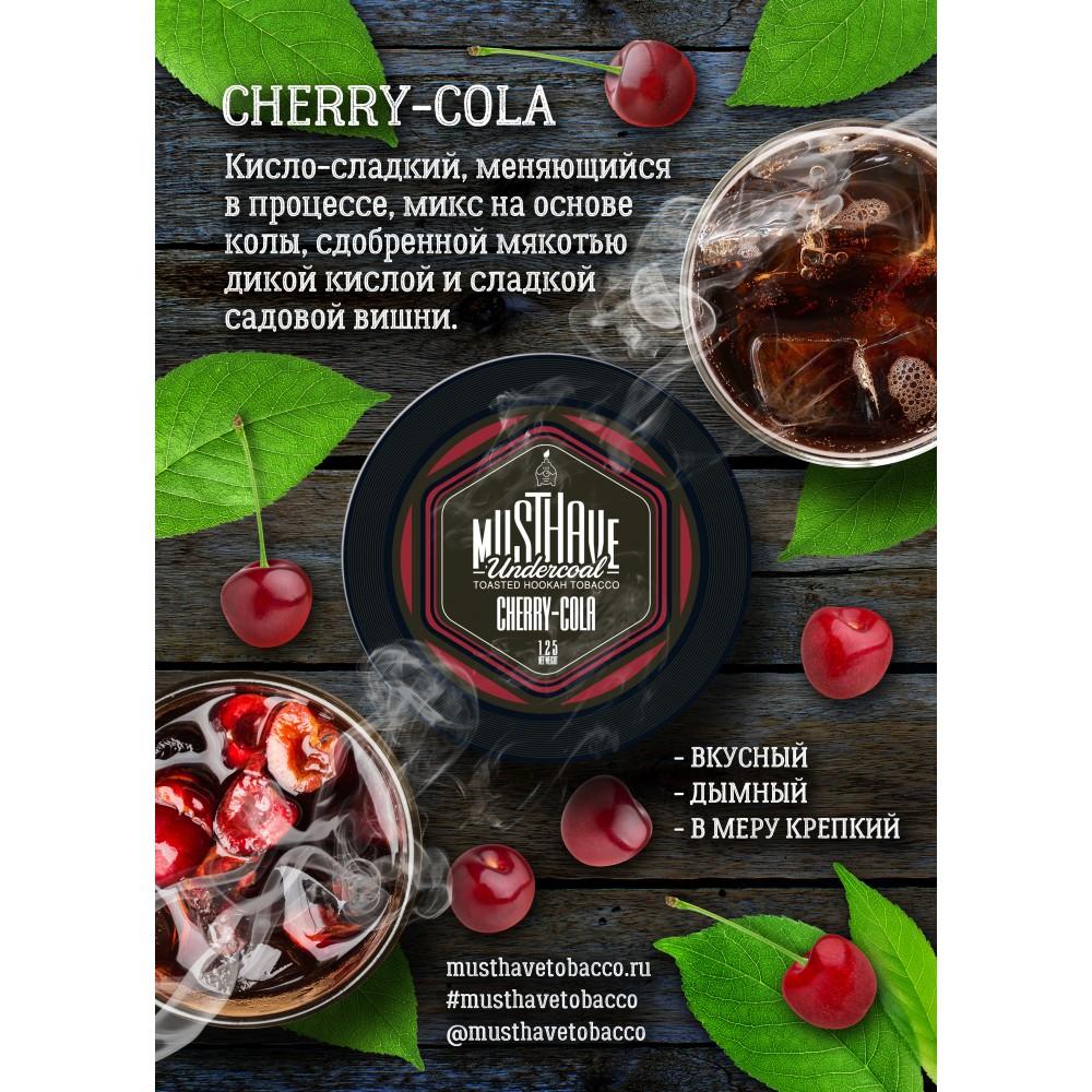 Табак для кальяна MustHave - Cherry-Cola (Кола, вишня)