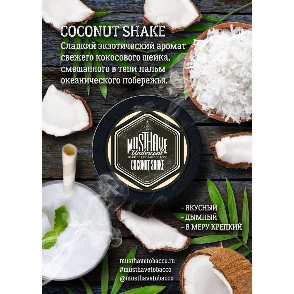 Табак для кальяна MustHave - Coconut Shake (Кокосовый Шейк)