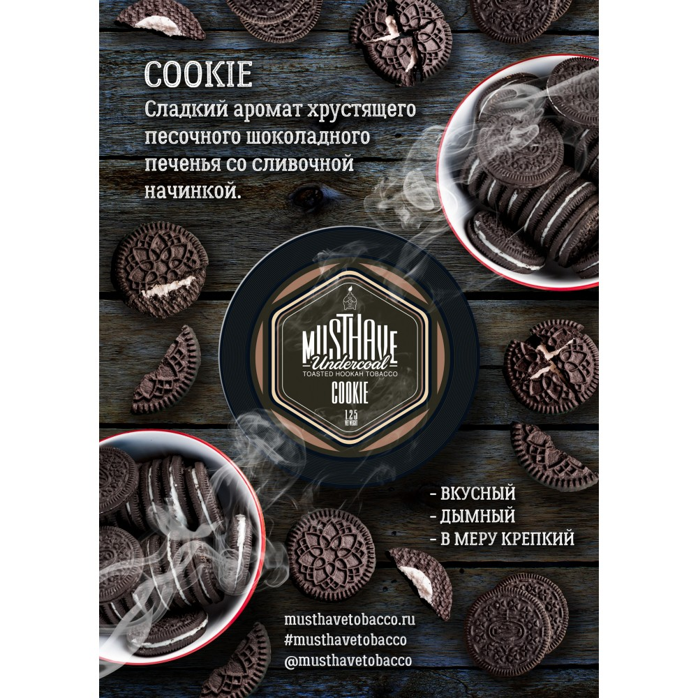 Табак для кальяна MustHave - Cookie (Печенье)