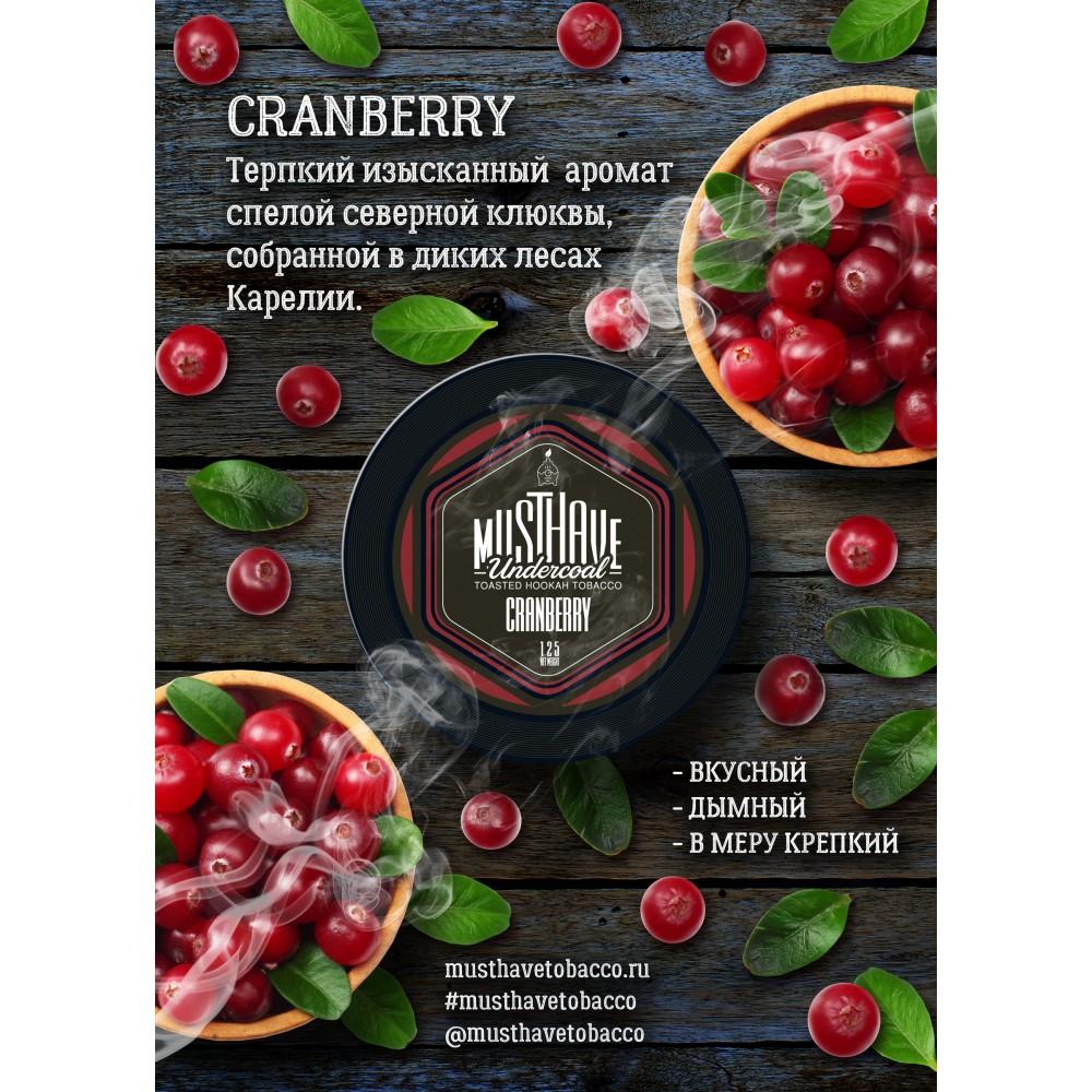 Табак для кальяна MustHave - Cranberry (Клюква)