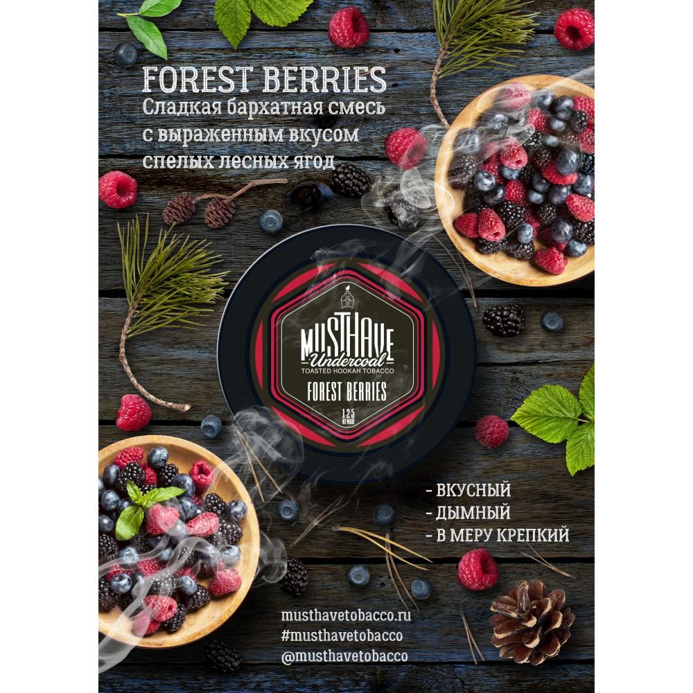 Табак для кальяна MustHave - Forest Berries (Лесные ягоды)