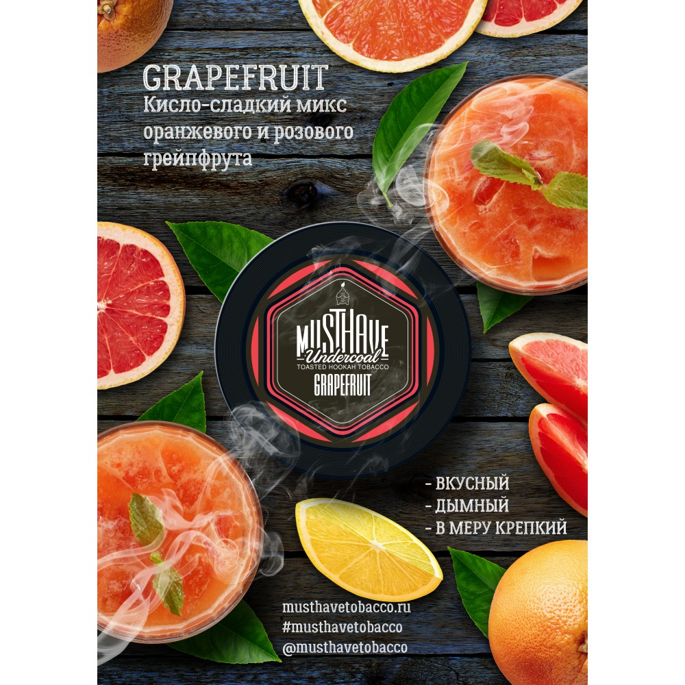 Табак для кальяна MustHave - Grapefruit (Грейпфрут)