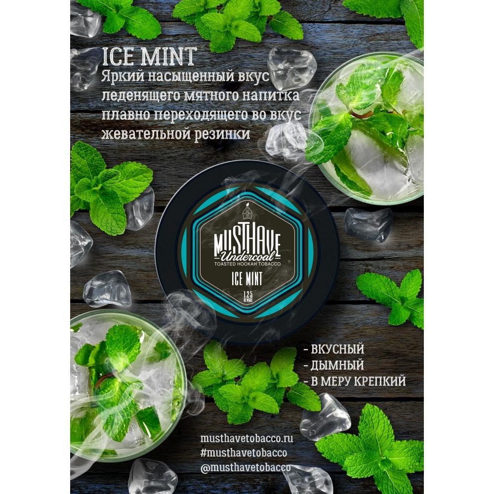 Табак для кальяна MustHave - Ice Mint (Ледяная мята)
