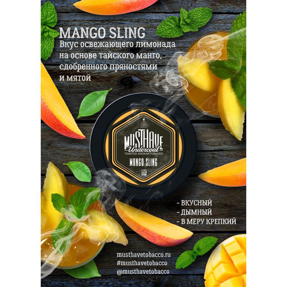 Табак для кальяна MustHave - Mango Sling (Коктейль Манго Слинг)