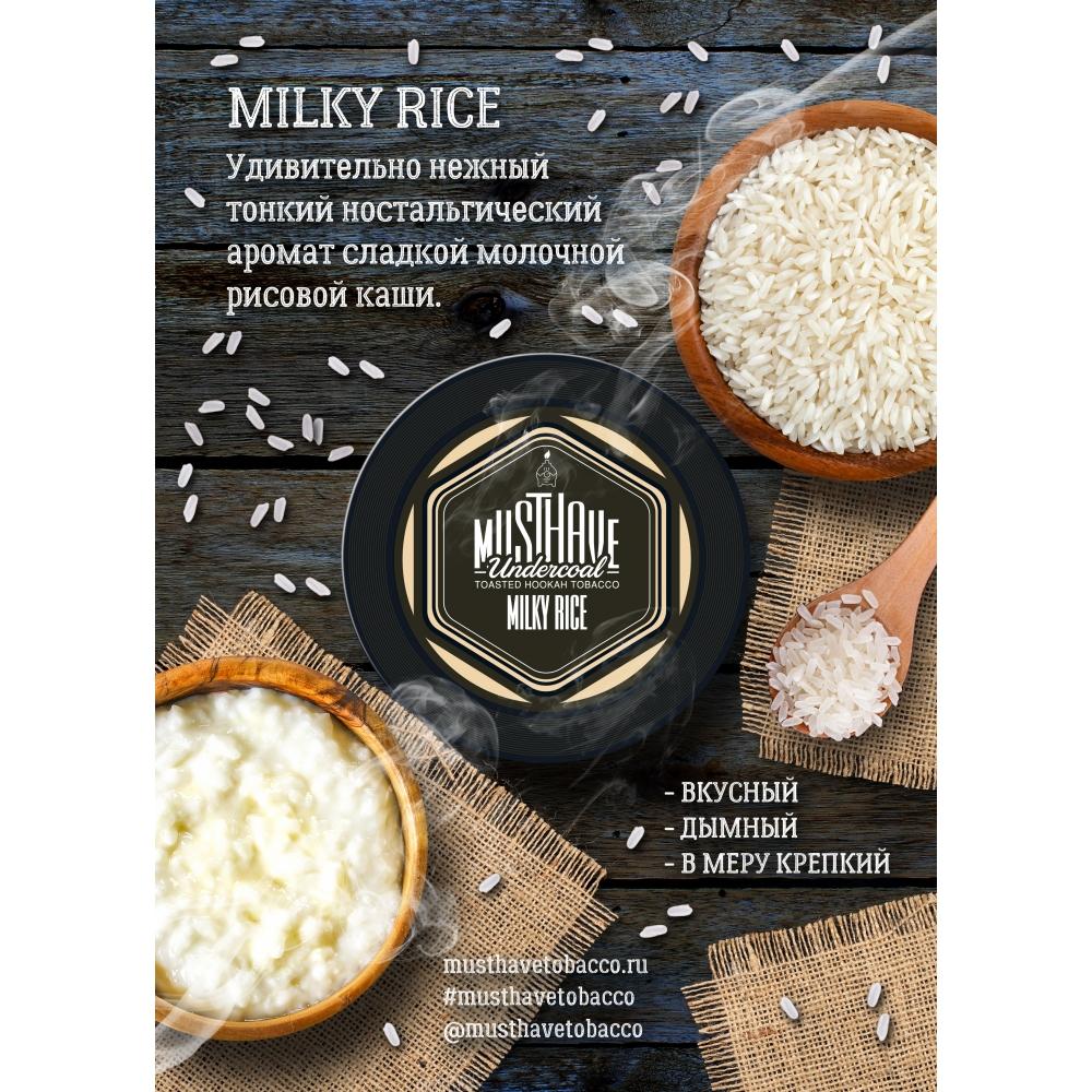 Табак для кальяна MustHave - Milky Rice (Молочная рисовая каша)