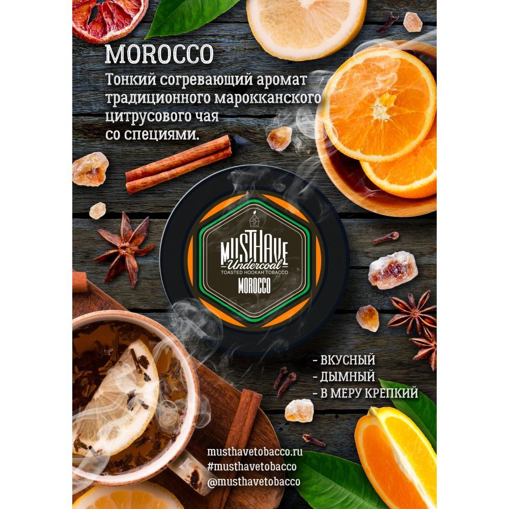 Табак для кальяна MustHave - Morocco (Цитрусовый чай со специями)