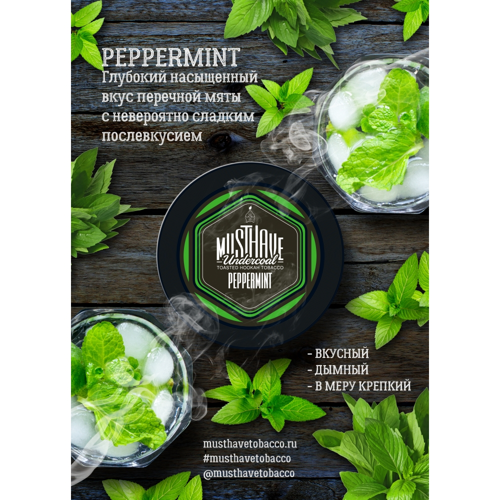 Табак для кальяна MustHave - Peppermint (Перечная мята)