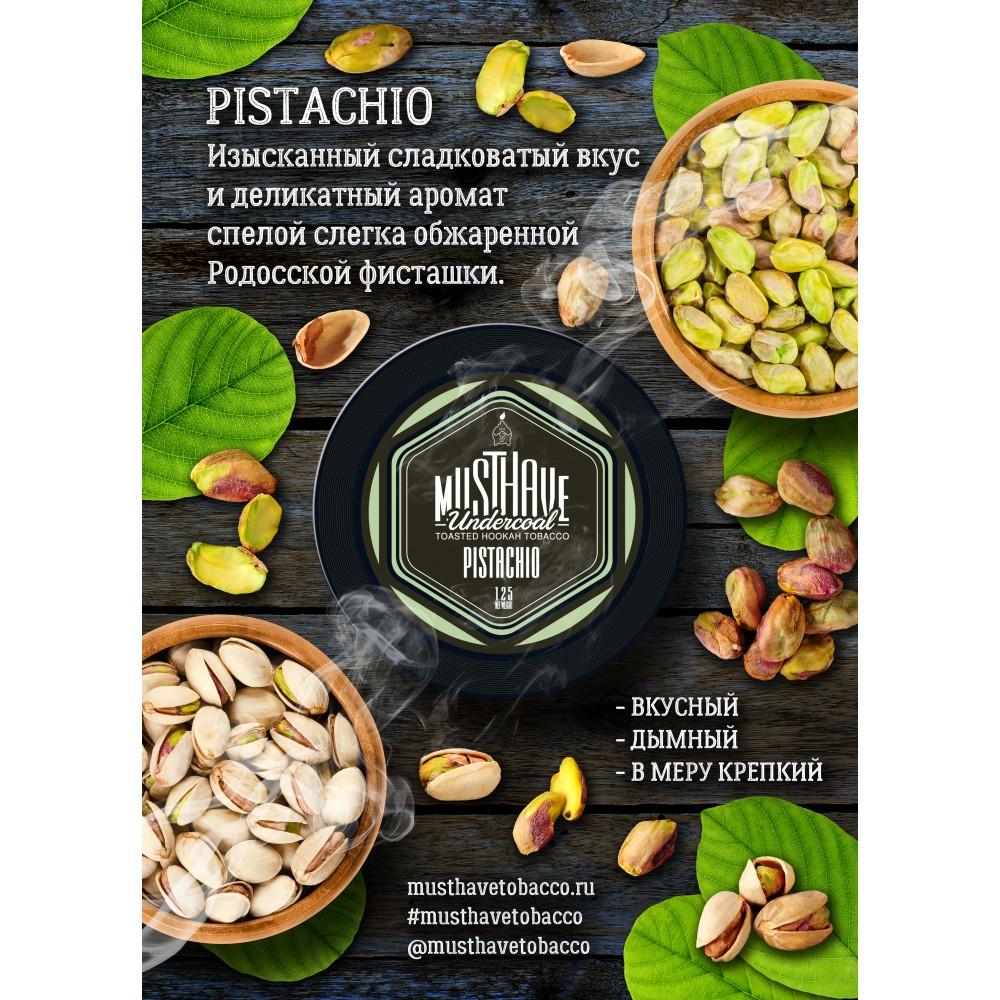 Табак для кальяна MustHave - Pistachio (Фисташка)