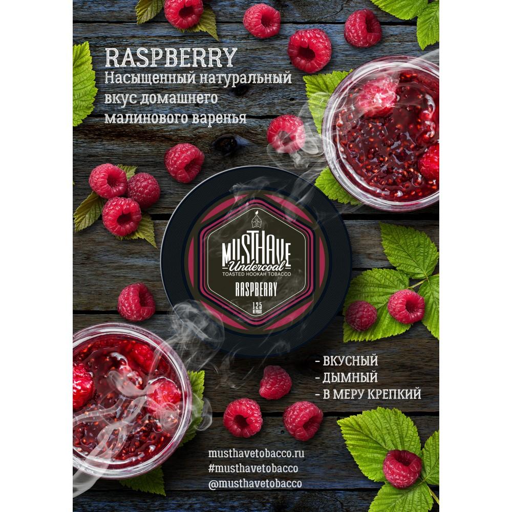 Табак для кальяна MustHave - Raspberry (Малина)
