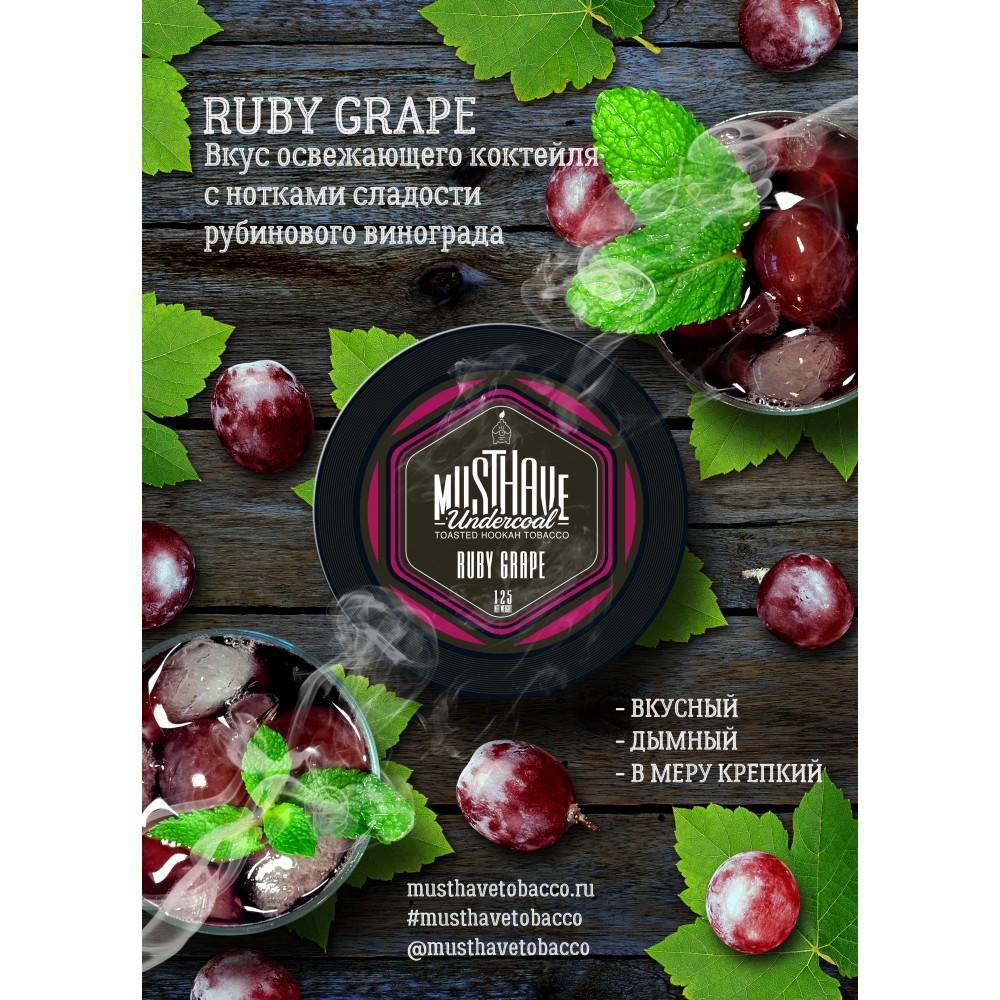 Табак для кальяна MustHave - Ruby Grape (Рубиновый виноград)