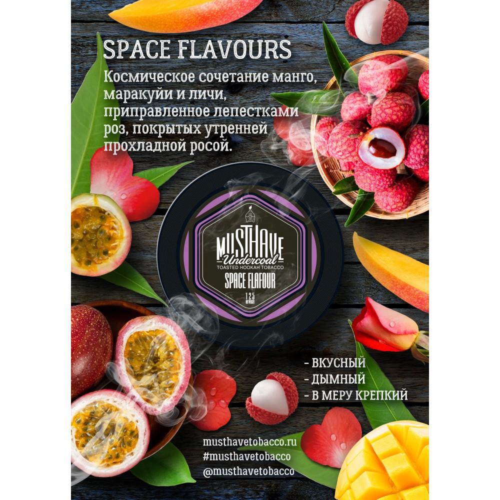 Табак для кальяна MustHave - Space Flavour (Манго, маракуйя, личи, роза)