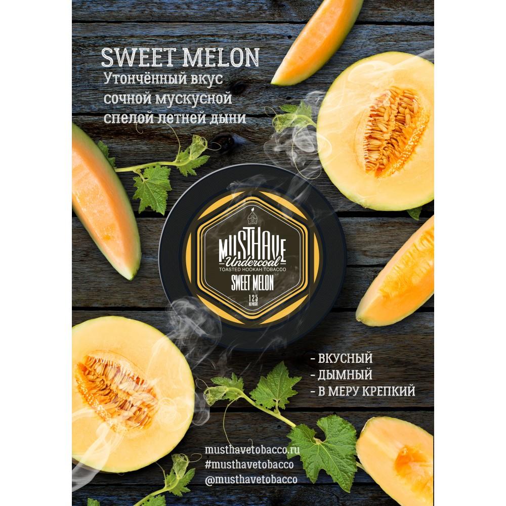 Табак для кальяна MustHave - Sweet Melon (Сладкая мускусная дыня)