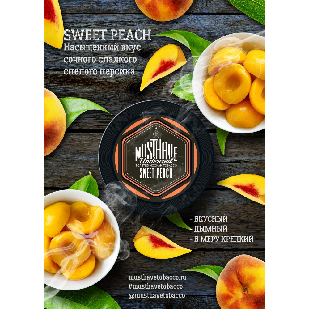 Табак для кальяна MustHave - Sweet Peach (Сладкий персик)