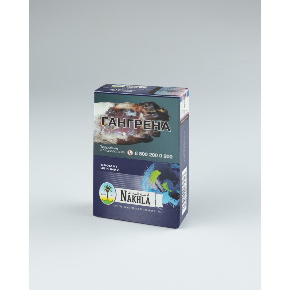 Табак для кальяна Nakhla NEW - Blueberry (Черника)