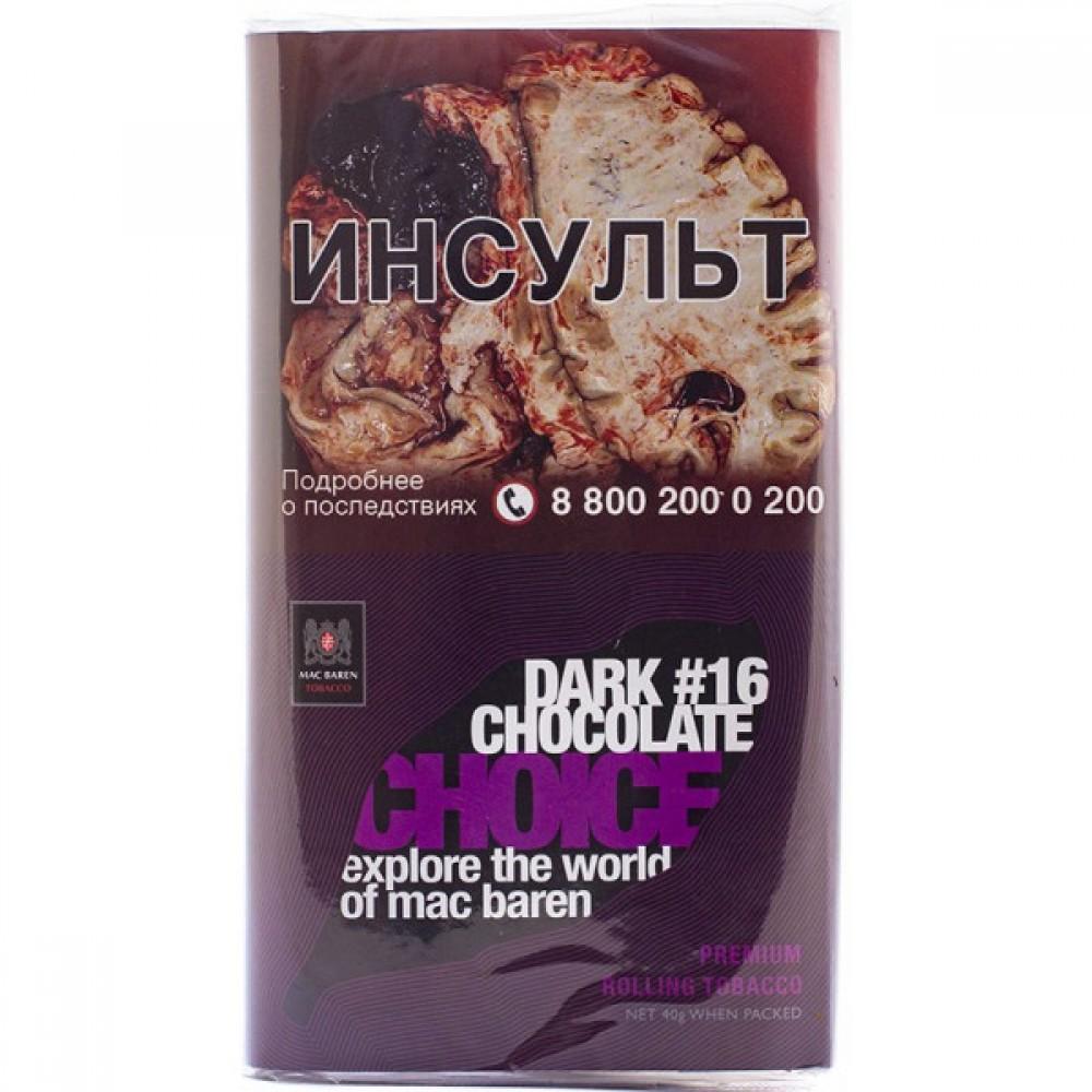 Табак для самокруток Mac Baren Choice - Dark Chocolate