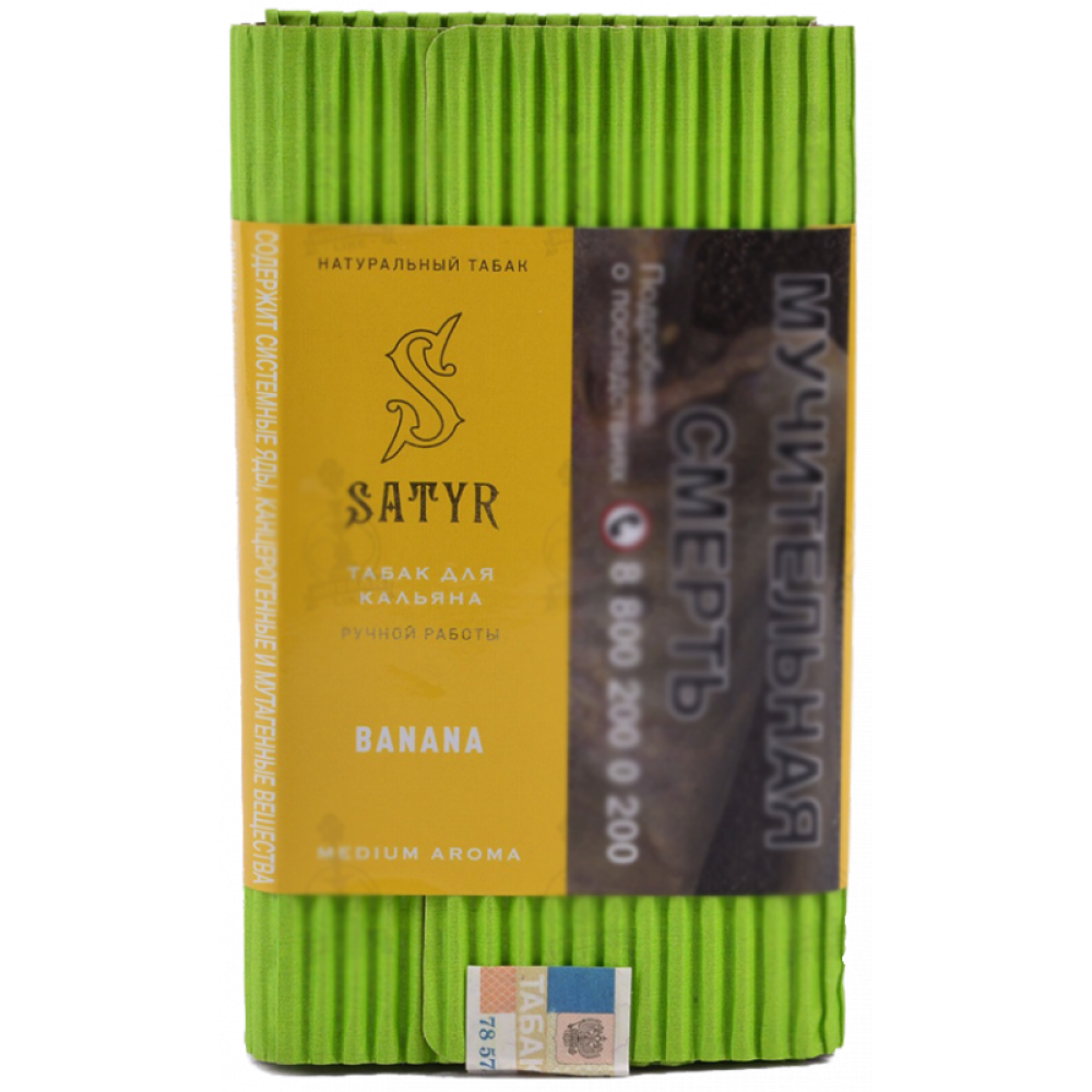 Табак для кальяна Satyr - Банан