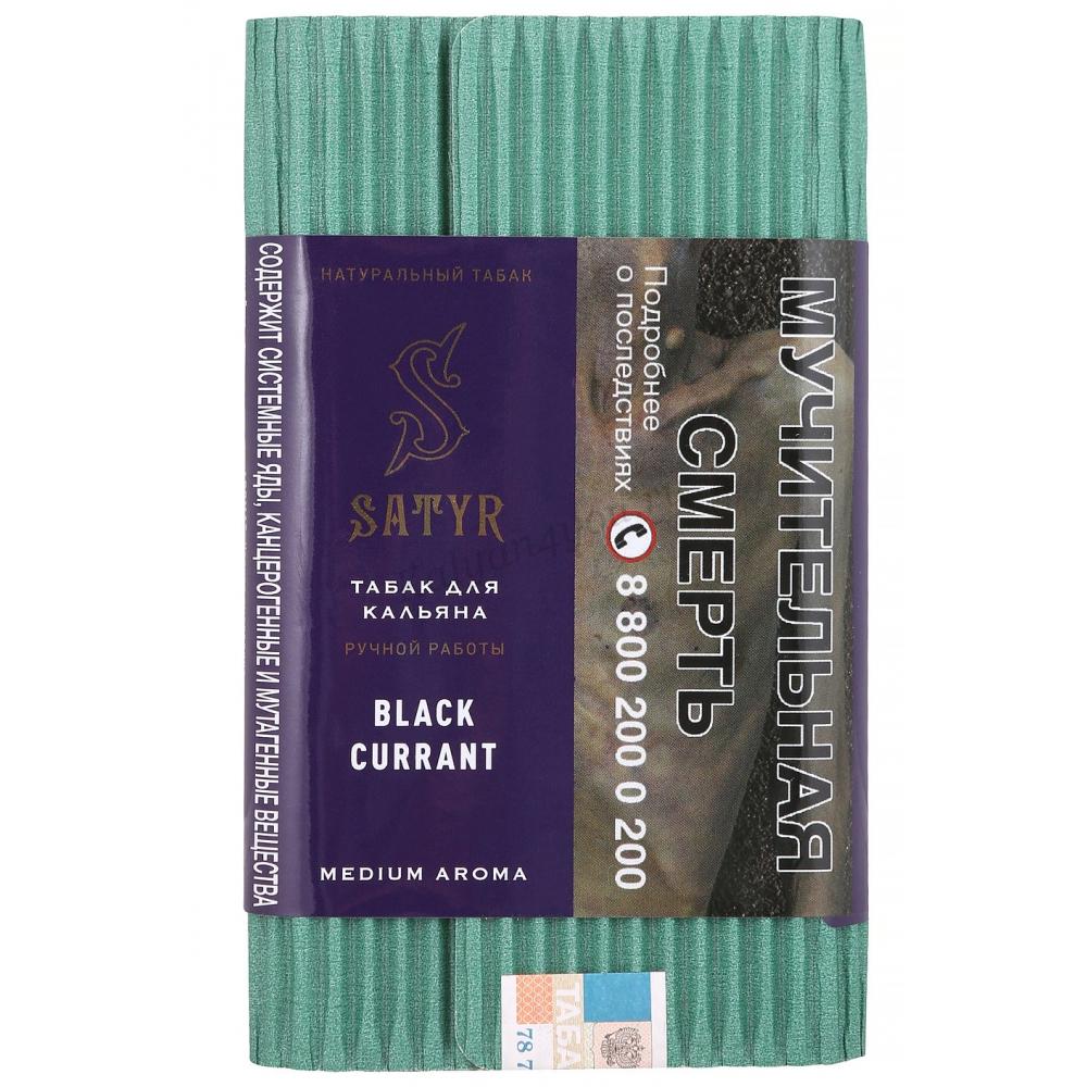 Табак для кальяна Satyr - Черная смородина